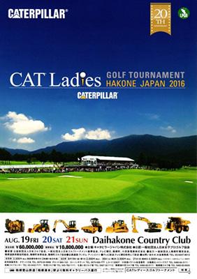 Catレディース 女子プロゴルフトーナメント