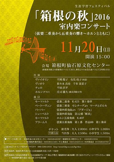 「箱根の秋」2016室内楽コンサート