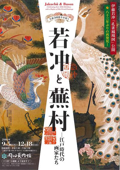 若冲と蕪村 江戸時代の画家たち