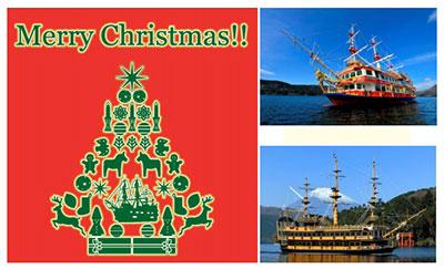 箱根海賊船クリスマスイベント