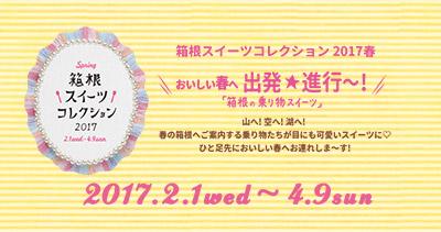 箱根スイーツコレクション2017春