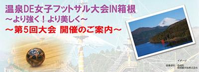 温泉DE女子フットサル大会IN箱根