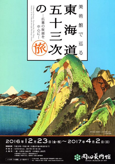 【岡田美術館】―広重の版画を中心に― 美術館で巡る 東海道五十三次の旅
